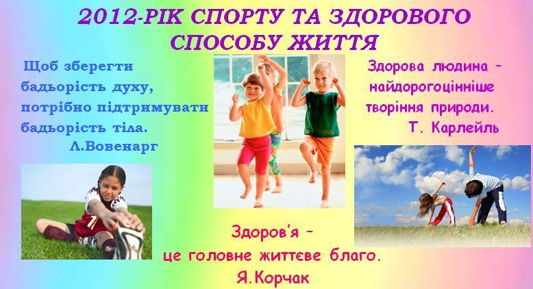 """Веселівська районна різнопрофільна гімназія Твір на тему:  """"Ще раз про здоровий спосіб життя """" ."""